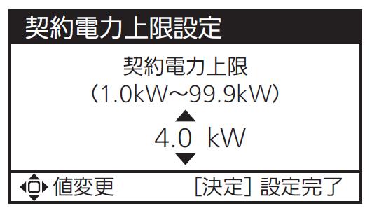 ⑤契約電力上限設定