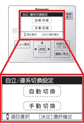 自動/手動切り換え設定 操作③(選択画面)
