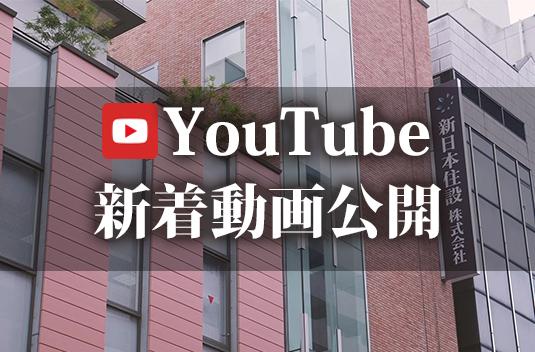 新日本住設のPR動画配信中!新着動画を公開しました!