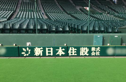 甲子園球場に広告看板を設置いたしました!