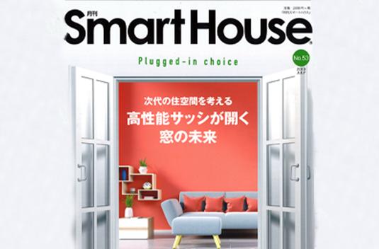 月刊スマートハウス2019年7月号に社長インタビュー記事が掲載されました!