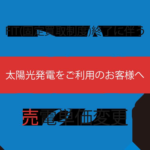 FIT(固定買取制度)終了に伴う、売電単価変更のお知らせ