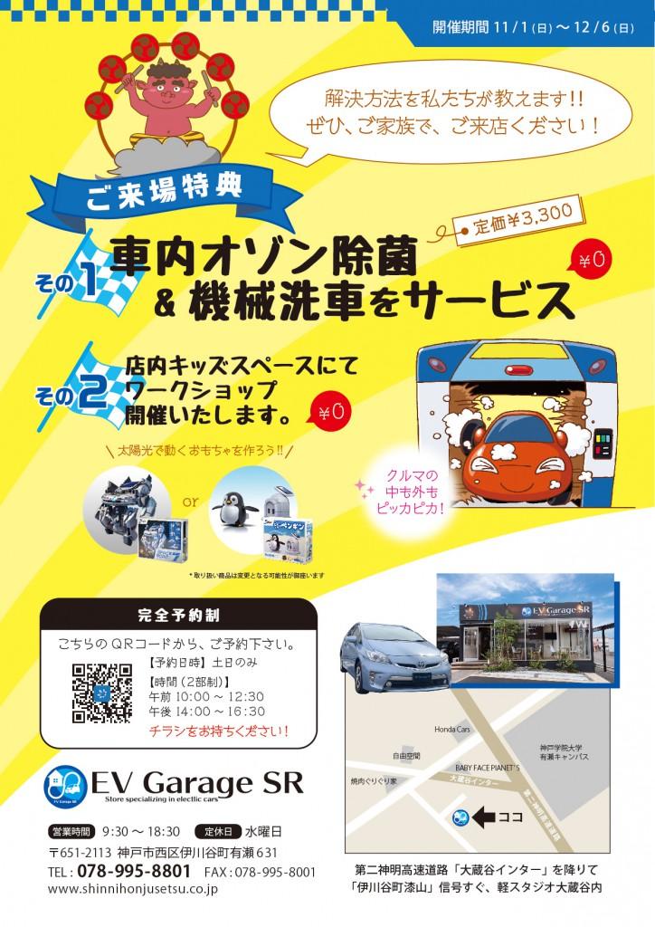 EV Garage SR<br>【洗車・車内除菌・キッズワークショップ開催のお知らせ(11/1~12/6)】
