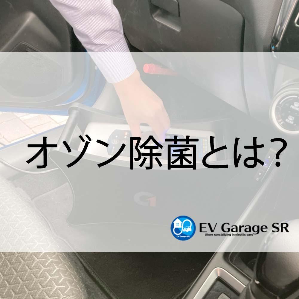 EV Garage SR催事でのオゾン除菌とは?(~12/6まで無料実施中!)