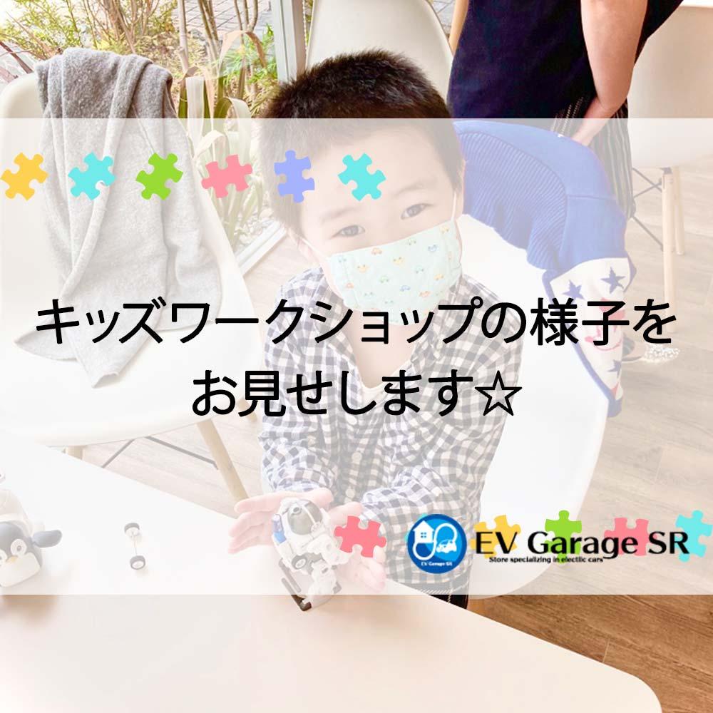 絶賛開催中!EV Garage SRイベントの様子(11/1~12/6)