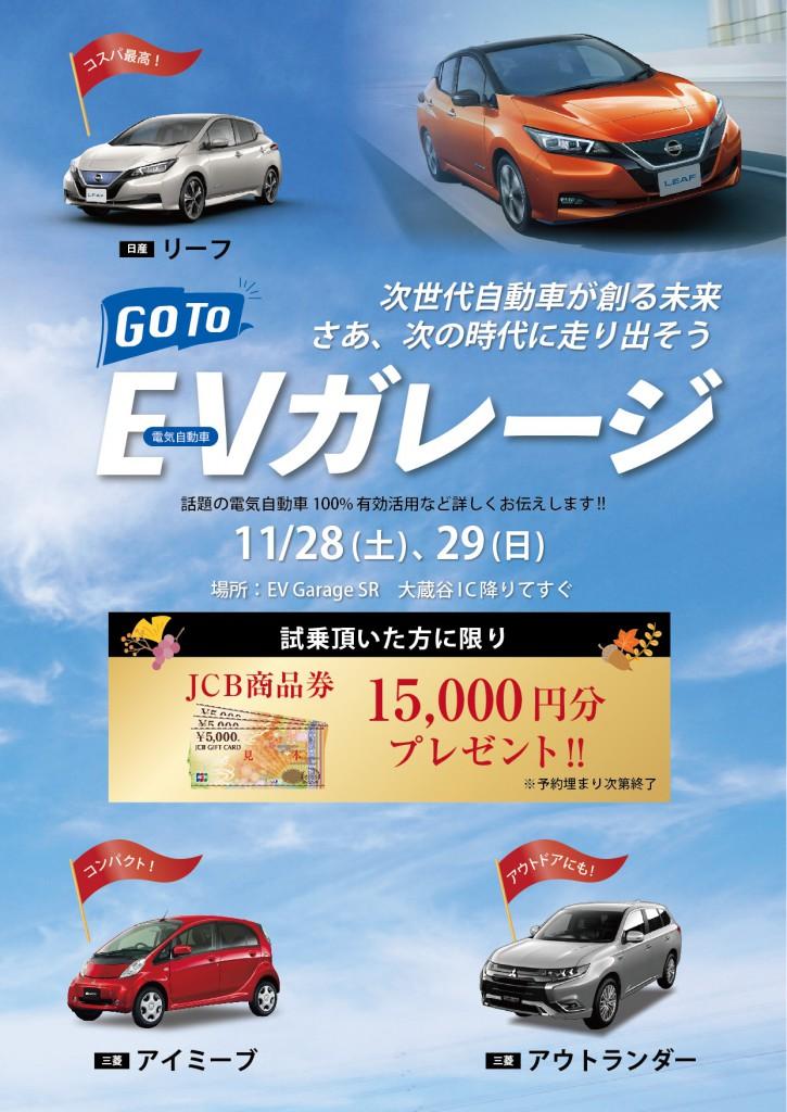 【お知らせ】GO TO EVガレージ☆商品券プレゼント!!(11/28・29)