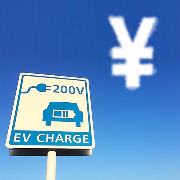 電気自動車の購入補助金が2倍の80万円へ