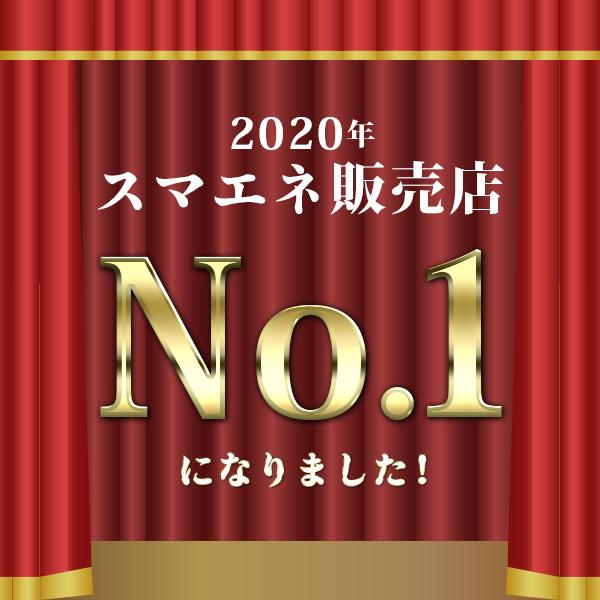 新日本住設がスマエネ販売店ランキング2020のTOPを獲得しました!